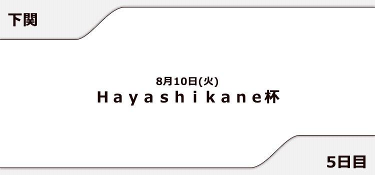 【下関競艇予想(8/10)】Hayashikane杯(2021)5日目の買い目はコレ!