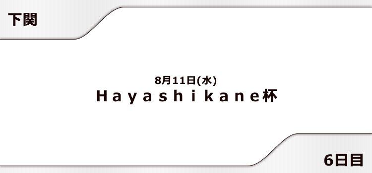 【下関競艇予想(8/11)】Hayashikane杯(2021)6日目の買い目はコレ!