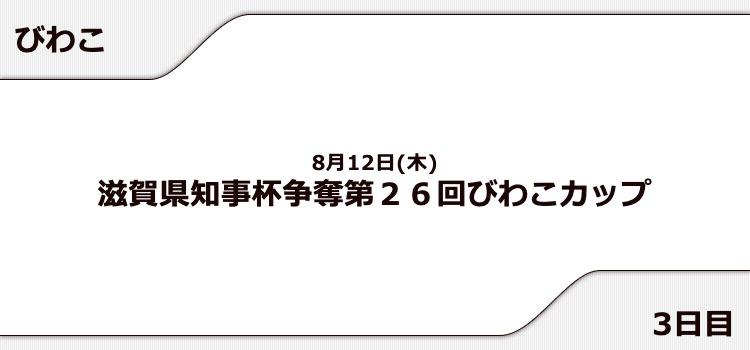 【びわこ競艇予想(8/12)】滋賀県知事杯争奪びわこカップ(2021)3日目の買い目はコレ!