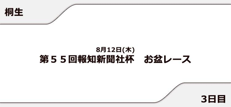 【桐生競艇予想(8/12)】報知新聞社杯 お盆レース(2021)3日目の買い目はコレ!