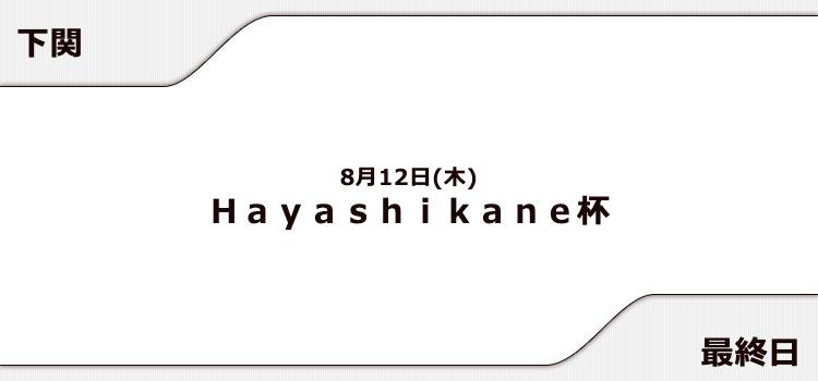 【下関競艇予想(8/12)】Hayashikane杯(2021)最終日の買い目はコレ!