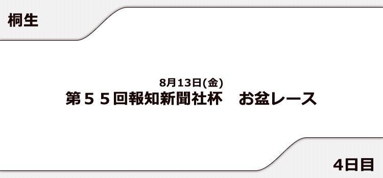 【桐生競艇予想(8/13)】報知新聞社杯 お盆レース(2021)4日目の買い目はコレ!
