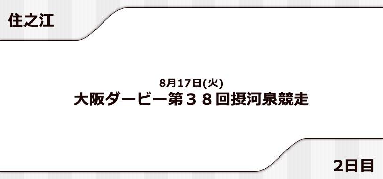 【大村競艇予想(8/17)】ウルトラマン杯(2021)2日目の買い目はコレ!