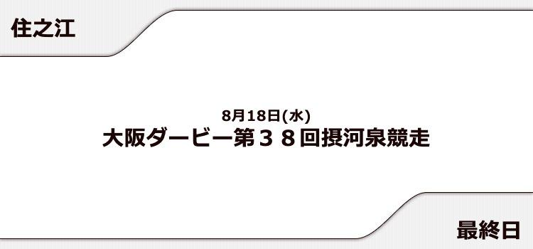 【住之江競艇予想(8/18)】大阪ダービー 摂河泉競走(2021)最終日の買い目はコレ!