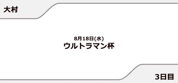 【大村競艇予想(8/18)】ウルトラマン杯(2021)3日目の買い目はコレ!