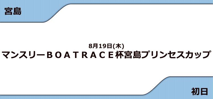 【宮島競艇予想(8/19)】G3宮島プリンセスカップ(2021)初日の買い目はコレ!