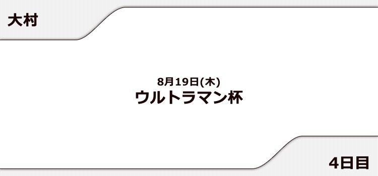 【大村競艇予想(8/19)】ウルトラマン杯(2021)4日目の買い目はコレ!