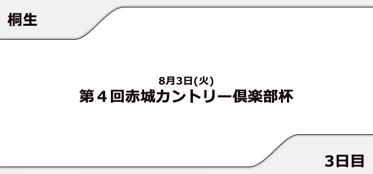 【桐生競艇予想(8/3)】赤城カントリー倶楽部杯(2021)3日目の買い目はコレ!