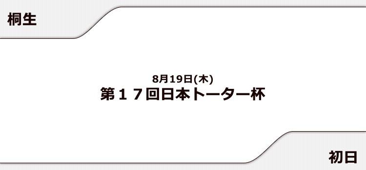 【桐生競艇予想(8/19)】日本トーター杯(2021)初日の買い目はコレ!