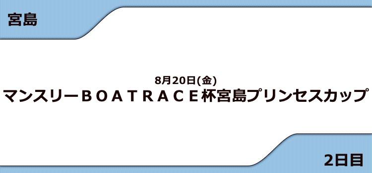 【宮島競艇予想(8/20)】G3宮島プリンセスカップ(2021)2日目の買い目はコレ!