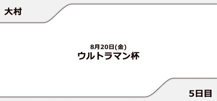 【大村競艇予想(8/20)】ウルトラマン杯(2021)5日目の買い目はコレ!