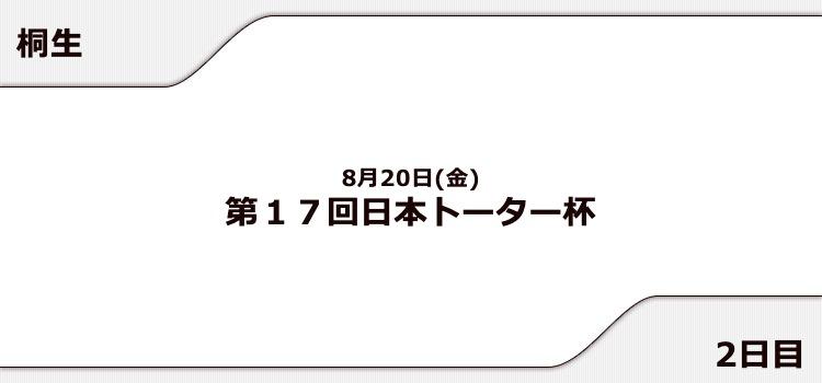 【桐生競艇予想(8/20)】日本トーター杯(2021)2日目の買い目はコレ!