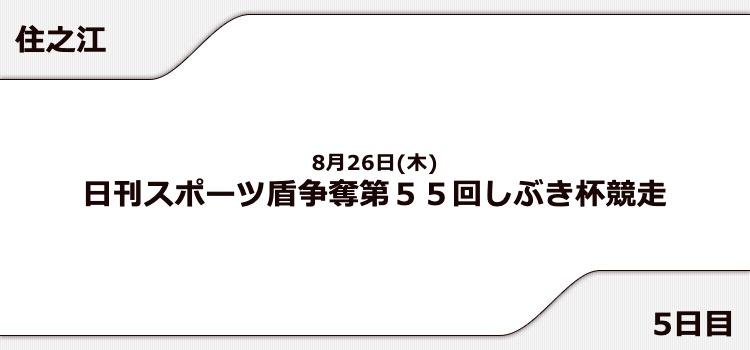 【住之江競艇予想(8/26)】日刊スポーツ盾争奪 しぶき杯競走(2021)5日目の買い目はコレ!