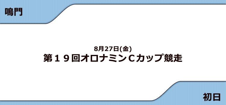 【鳴門競艇予想(8/27)】G3オロナミンCカップ競走(2021)初日の買い目はコレ!