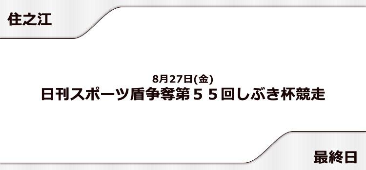 【住之江競艇予想(8/27)】日刊スポーツ盾争奪 しぶき杯競走(2021)最終日の買い目はコレ!