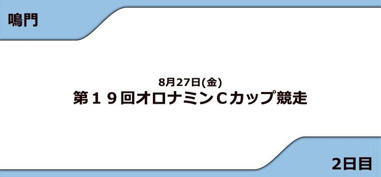 【鳴門競艇予想(8/27)】G3オロナミンCカップ競走(2021)2日目の買い目はコレ!