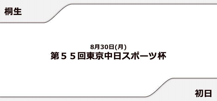 【桐生競艇予想(8/30)】第55回東京中日スポーツ杯(2021)初日の買い目はコレ!