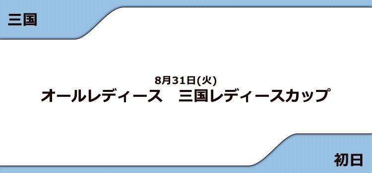【三国競艇予想(8/31)】G3三国レディースカップ(2021)初日の買い目はコレ!