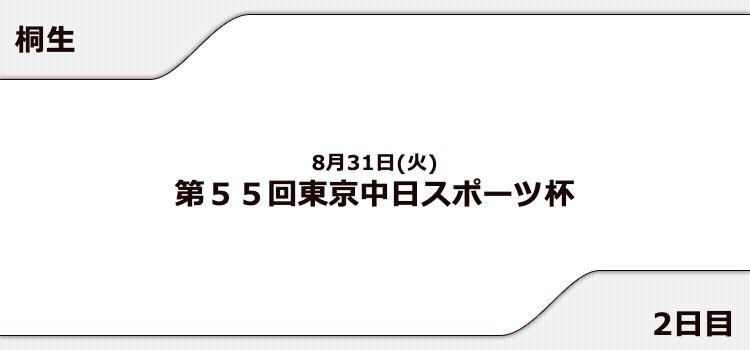 【桐生競艇予想(8/31)】第55回東京中日スポーツ杯(2021)2日目の買い目はコレ!