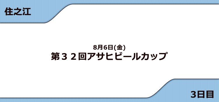 【住之江競艇予想(8/6)】G3アサヒビールカップ(2021)3日目の買い目はコレ!