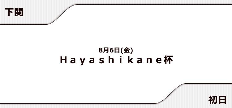 【下関競艇予想(8/6)】Hayashikane杯(2021)初日の買い目はコレ!