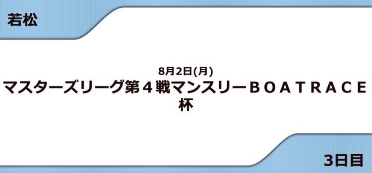 【下関競艇予想(8/2)】マンスリーBOATRACE杯(2021)3日目の買い目はコレ!