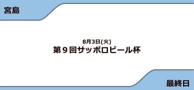 【宮島競艇予想(8/3)】G3サッポロビール杯(2021)最終日の買い目はコレ!