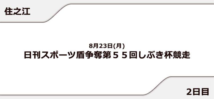【住之江競艇予想(8/23)】日刊スポーツ盾争奪 しぶき杯競走(2021)2日目の買い目はコレ!