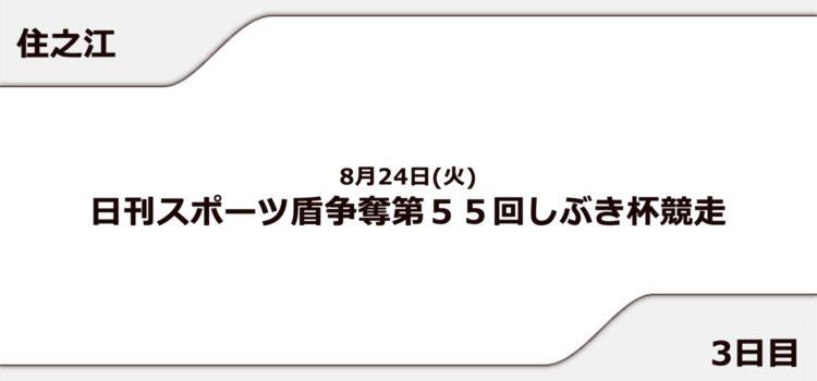【住之江競艇予想(8/24)】日刊スポーツ盾争奪 しぶき杯競走(2021)3日目の買い目はコレ!