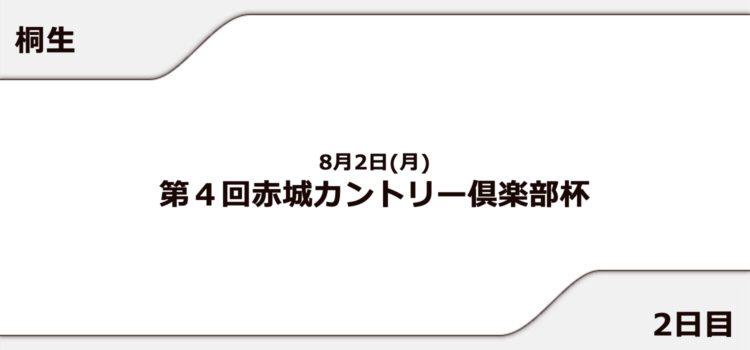 【桐生競艇予想(8/2)】赤城カントリー倶楽部杯(2021)2日目の買い目はコレ!