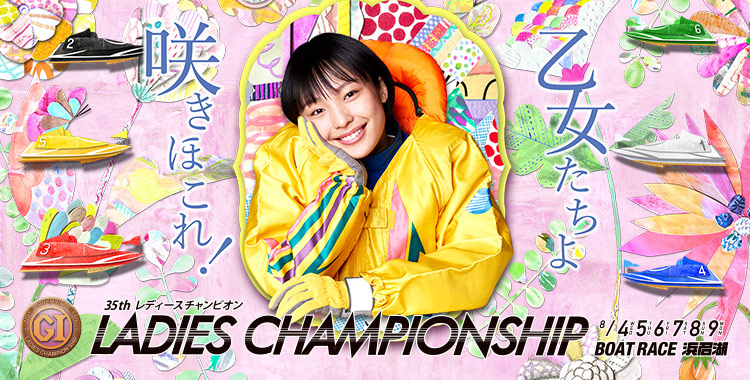 【浜名湖競艇予想(8/7)】G1レディースチャンピオン(2021)4日目の買い目はコレ!