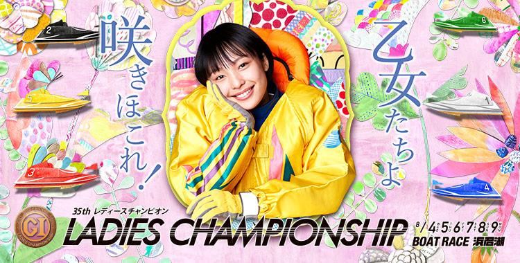 【浜名湖競艇予想(8/4)】G1レディースチャンピオン(2021)初日の買い目はコレ!