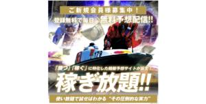 競艇予想サイト「競艇グランプリ」の口コミ・検証公開中!
