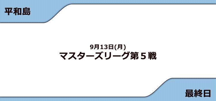 【平和島競艇予想(9/12)】G3マスターズリーグ第5戦(2021)最終日の買い目はコレ!