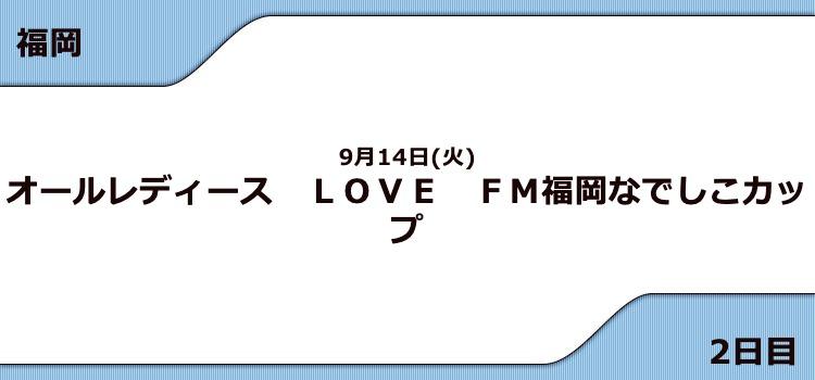 【福岡競艇予想(9/14)】G3 LOVE FM福岡なでしこカップ(2021)2日目の買い目はコレ!
