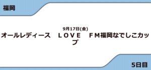 【福岡競艇予想(9/17)】G3 LOVE FM福岡なでしこカップ(2021)5日目の買い目はコレ!