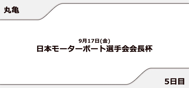 【丸亀競艇予想(9/17)】日本モーターボート選手会会長杯(2021)5日目の買い目はコレ!