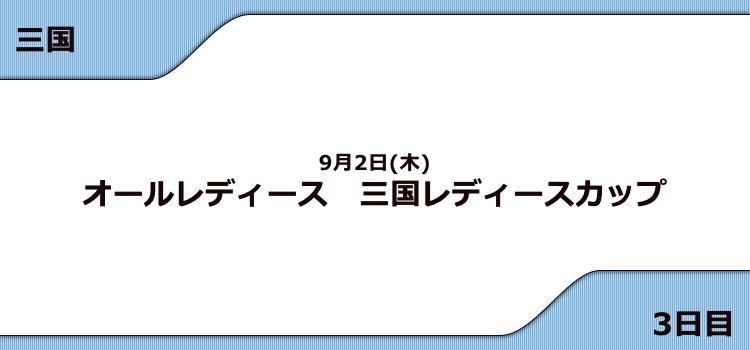 【三国競艇予想(9/2)】G3三国レディースカップ(2021)3日目の買い目はコレ!