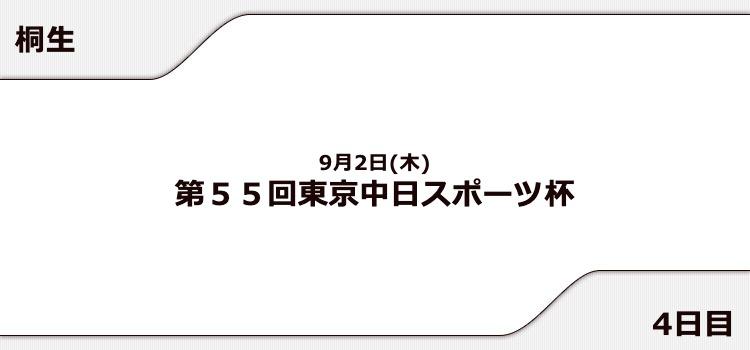 【桐生競艇予想(9/2)】第55回東京中日スポーツ杯(2021)4日目の買い目はコレ!