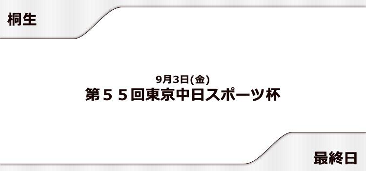 【桐生競艇予想(9/3)】第55回東京中日スポーツ杯(2021)最終日の買い目はコレ!