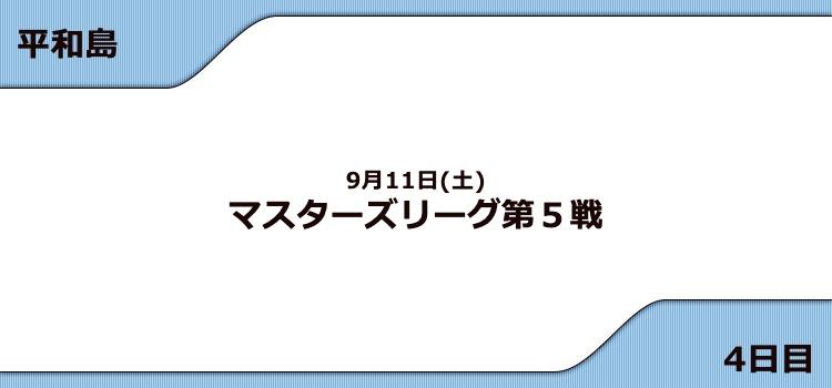 【平和島競艇予想(9/11)】G3マスターズリーグ第5戦(2021)4日目の買い目はコレ!