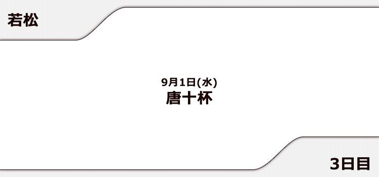【若松競艇予想(9/1)】唐十杯(2021)3日目の買い目はコレ!