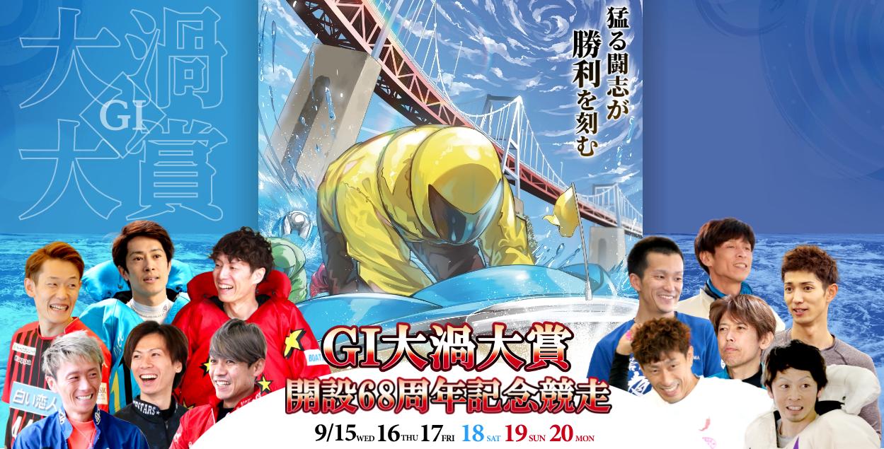 【鳴門競艇予想(9/17)】G1大渦大賞開設68周年記念競走(2021)3日目の買い目はコレ!