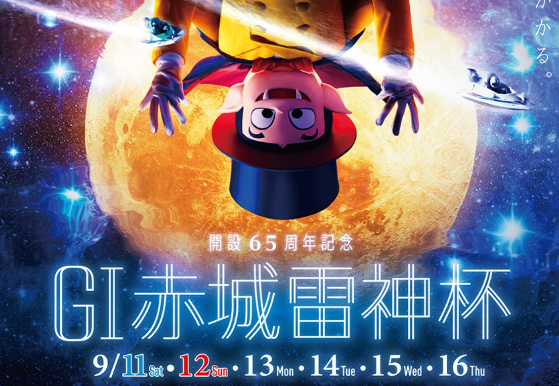 【桐生競艇予想(9/15)】開設65周年記念赤城雷神杯(2021)5日目の買い目はコレ!
