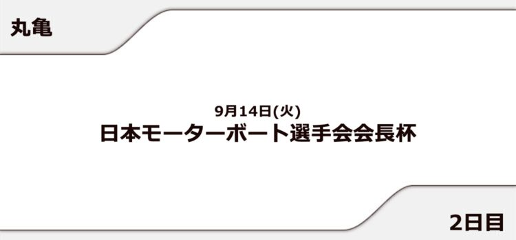 【丸亀競艇予想(9/14)】日本モーターボート選手会会長杯(2021)2日目の買い目はコレ!