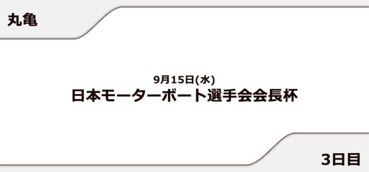 【丸亀競艇予想(9/15)】日本モーターボート選手会会長杯(2021)3日目の買い目はコレ!