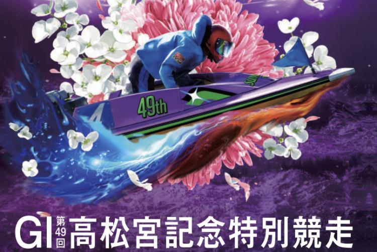 【住之江競艇予想(9/3)】G1高松宮記念特別競走(2021)2日目の買い目はコレ!