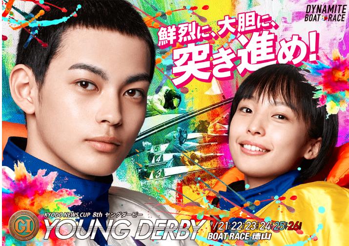 【徳山競艇予想(9/23)】G1ヤングダービー(2021)3日目の買い目はコレ!