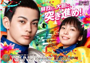 【徳山競艇予想(9/22)】G1ヤングダービー(2021)2日目の買い目はコレ!