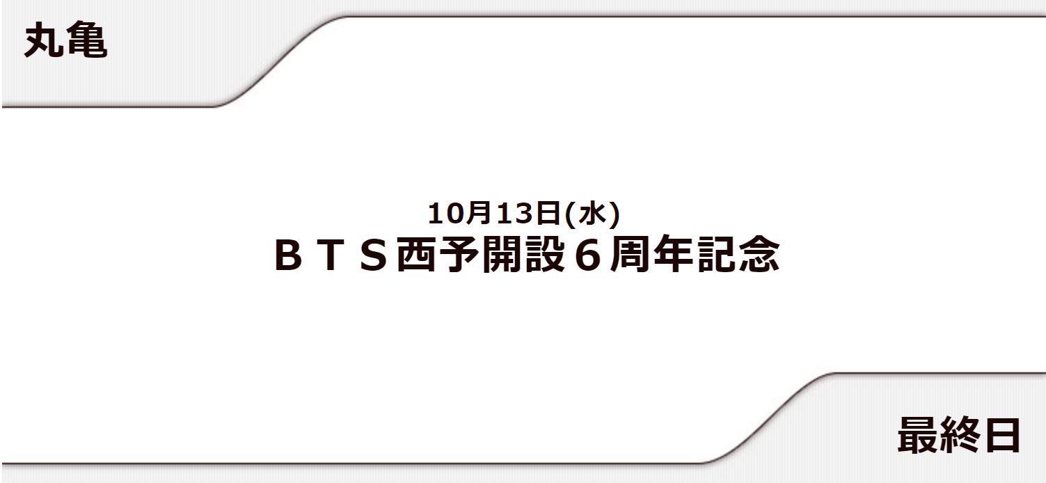 【丸亀競艇予想(10/13)】BTS西予開設6周年記念(2021)最終日の買い目はコレ!